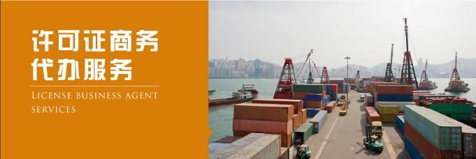 上海许可证商务征询,逆懿为您供应CCC(3C)认证咨询 上海能源效力标识解决材料 上海代庖CO原产地证 上海入口二手设备(机器)旧装备 危险品包装审定