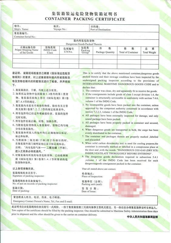 锦囊妙计(二十六) 危险品货物海运出口危申报
