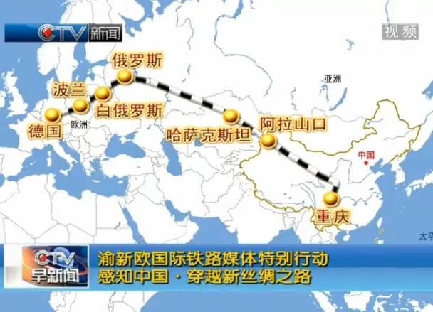 """""""一带一路""""需建渝新欧沿线自贸区"""