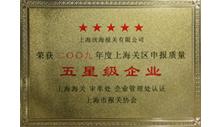 欣海报关被评为上海市五星级报关企业