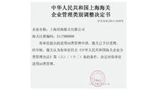 欣海报关被评为AA 类报关企业