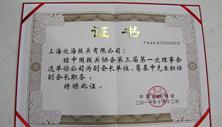 欣海报关被授予中国报关协会副会长单位