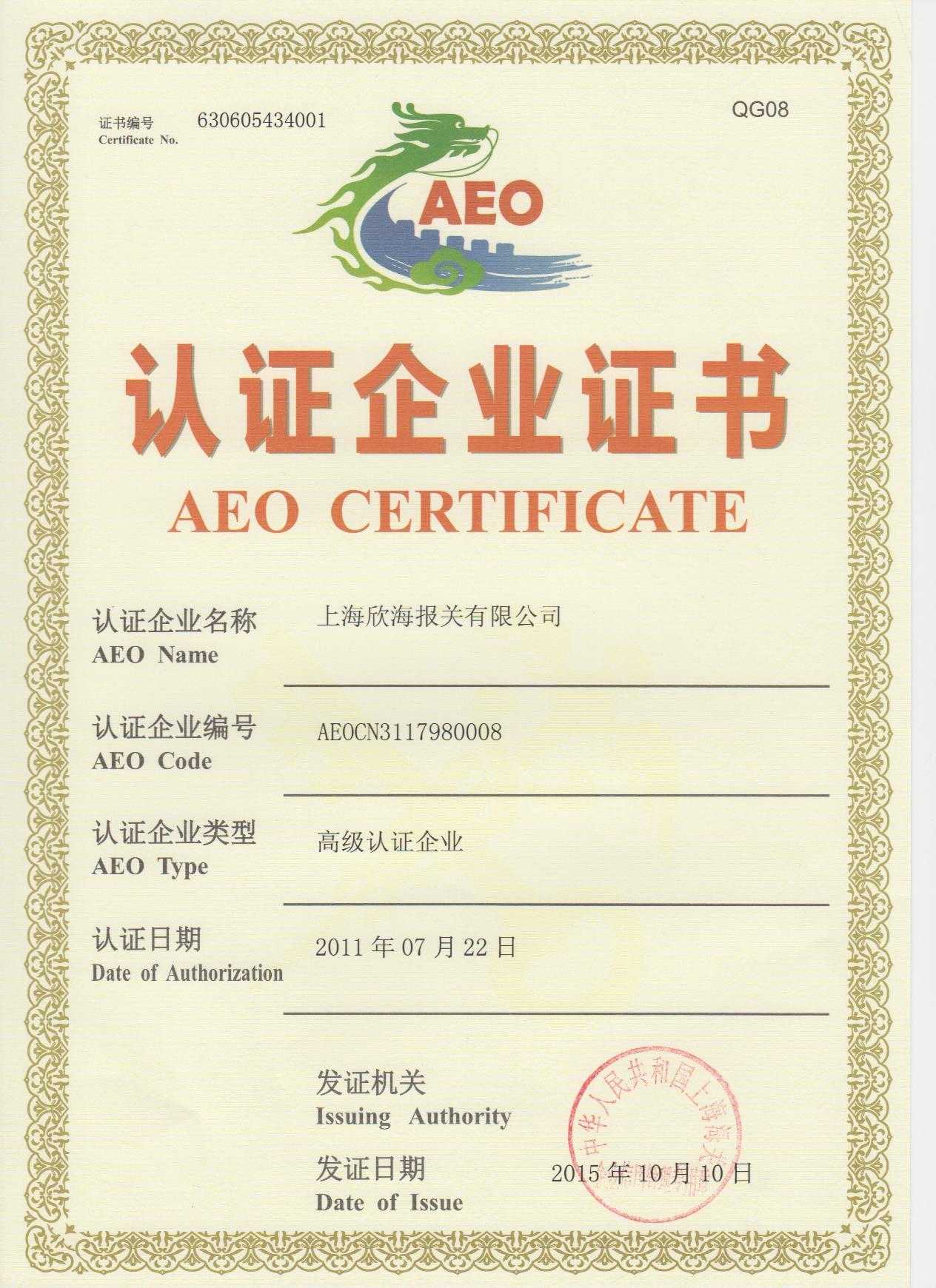 欣海报关荣获AEO高级认证企业
