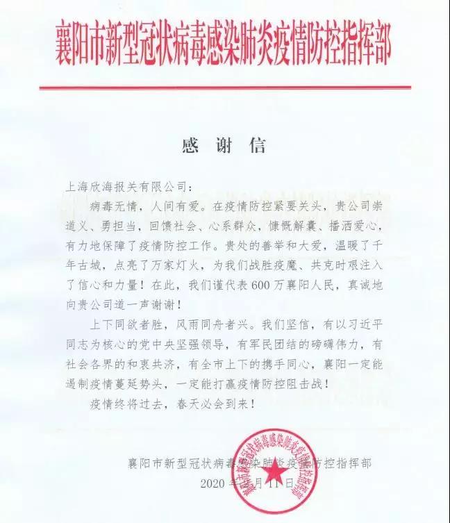 欧坚集欣海助力襄阳市政府迅速完成976公斤防疫物资清关!