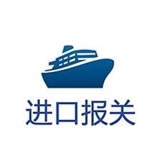 海运进口报关