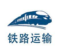 国际铁路报关