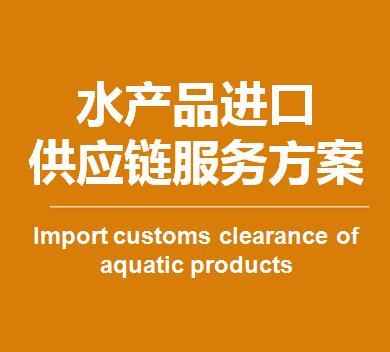 水产品进口报关代理