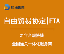 自由贸易协定|FTA