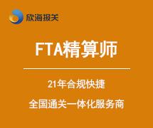 FTA精算师