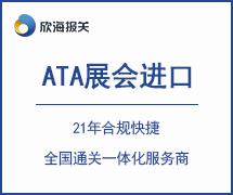 ATA展会进口报关|ATA单证册