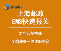 上海邮政EMS快递报关