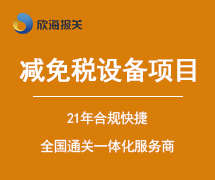 减免税设备项目