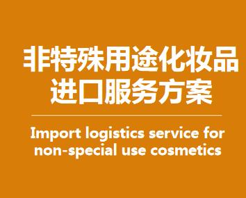 非特化妆品进口解决方案